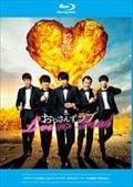 【Blu-ray】劇場版おっさんずラブ