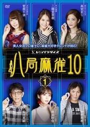 八局麻雀10 vol.1