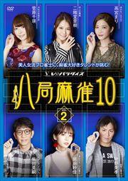 八局麻雀10 vol.2