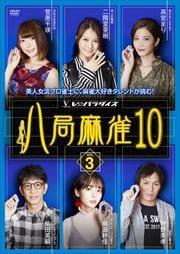 八局麻雀10 vol.3