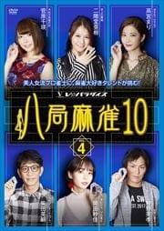 八局麻雀10 vol.4