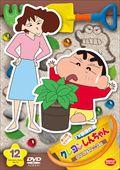 クレヨンしんちゃん TV版傑作選 第13期シリーズ 12 〈最終巻〉 オラのラクガキ部屋だゾ