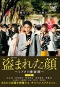 連続ドラマW 盗まれた顔 〜ミアタリ捜査班〜 下巻
