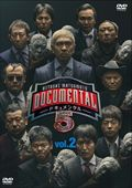 HITOSHI MATSUMOTO Presents ドキュメンタル シーズン5 vol.2