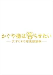 【Blu-ray】「かぐや様は告らせたい 〜天才たちの恋愛頭脳戦〜」