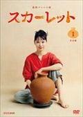 連続テレビ小説 スカーレット 完全版 1