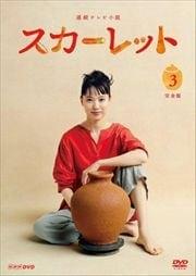 連続テレビ小説 スカーレット 完全版 3