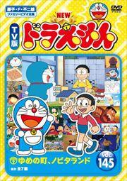 NEW TV版 ドラえもん Vol.145