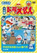 NEW TV版 ドラえもん Vol.146