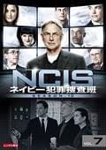 NCIS ネイビー犯罪捜査班 シーズン10 Vol.1