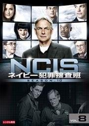 NCIS ネイビー犯罪捜査班 シーズン10 Vol.8