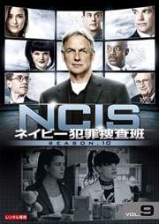 NCIS ネイビー犯罪捜査班 シーズン10 Vol.9
