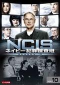 NCIS ネイビー犯罪捜査班 シーズン10 Vol.10