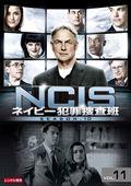 NCIS ネイビー犯罪捜査班 シーズン10 Vol.11