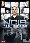 NCIS ネイビー犯罪捜査班 シーズン10 Vol.12