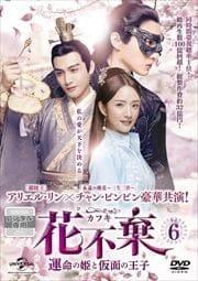 花不棄〈カフキ〉-運命の姫と仮面の王子- Vol.6