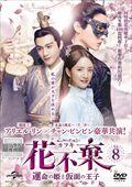 花不棄〈カフキ〉-運命の姫と仮面の王子- Vol.8