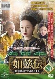 如懿伝〜紫禁城に散る宿命の王妃〜 Vol.30