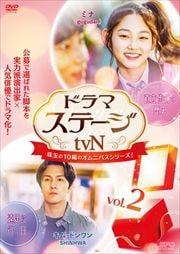 ドラマステージ<tvN> Vol.2 直立歩行の歴史/遠足に行く日