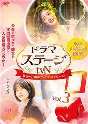 ドラマステージ<tvN> Vol.3 今日もタンバリンを叩きます/文集