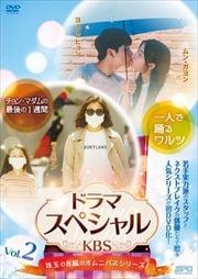 ドラマスペシャル<KBS> Vol.2 一人で踊るワルツ/チョン・マダムの最後の1週間