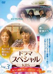 ドラマスペシャル<KBS> Vol.3 悪い家族たち/私たちが眠れない理由