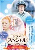 ドラマスペシャル<KBS> Vol.4 SLOW(スロウ)/丸刈りの恋愛