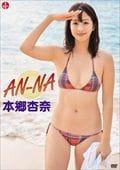 本郷杏奈/AN-NA