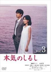 本気のしるし Vol.3