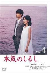 本気のしるし Vol.4