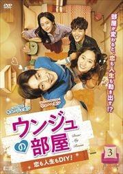 ウンジュの部屋 〜恋も人生もDIY!〜 Vol.3