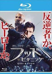 【Blu-ray】フッド:ザ・ビギニング