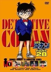 名探偵コナン DVD PART28 vol.1
