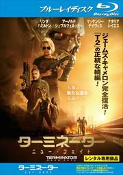 【Blu-ray】ターミネーター:新起動/ジェニシス
