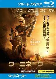 【Blu-ray】ターミネーター:ニュー・フェイト
