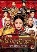 花散る宮廷の女たち 〜愛と裏切りの生涯〜 Vol.13