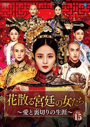 花散る宮廷の女たち 〜愛と裏切りの生涯〜 Vol.15