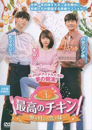最高のチキン〜夢を叶える恋の味〜 vol.1