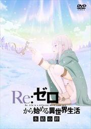 Re:ゼロから始める異世界生活 氷結の絆