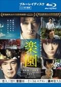 【Blu-ray】楽園