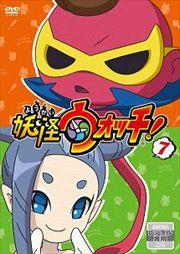 妖怪ウォッチ! 第7巻