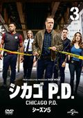 シカゴ P.D. シーズン5 Vol.3