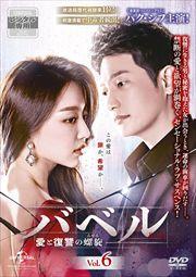 バベル〜愛と復讐の螺旋〜 Vol.6