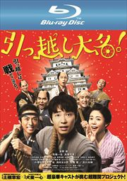 【Blu-ray】引っ越し大名!