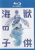 【Blu-ray】海獣の子供