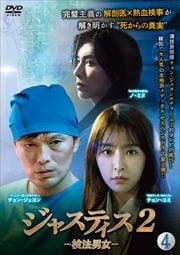 ジャスティス2 -検法男女- Vol.4