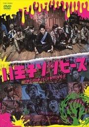 ドラマ「八王子ゾンビーズ」 Vol.1