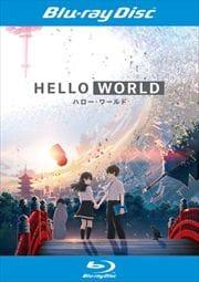 【Blu-ray】HELLO WORLD