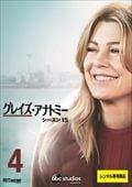 グレイズ・アナトミー シーズン15 Vol.4