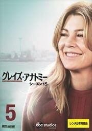 グレイズ・アナトミー シーズン15 Vol.5